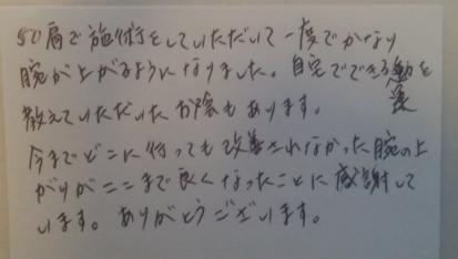 甲賀市50代女性 五十肩の口コミ感想