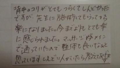 近江八幡市50代女性 背中痛の口コミ感想