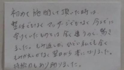 東近江市40代女性 肩こりの口コミ感想1