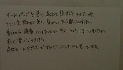 近江八幡40代女性 頭痛の口コミ感想
