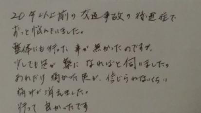 甲賀市水口町40代女性 足裏痛の口コミ感想1