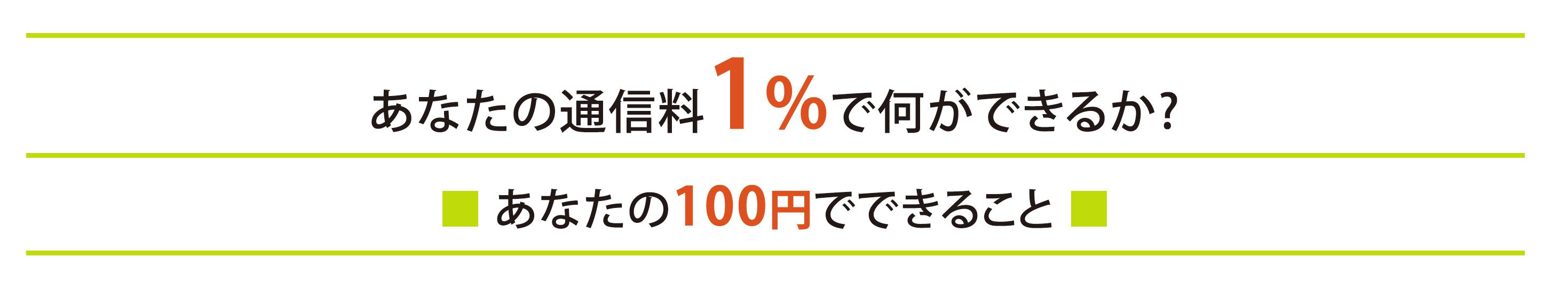 あなたの通信量1%で何ができるか?あなたの100円でできること
