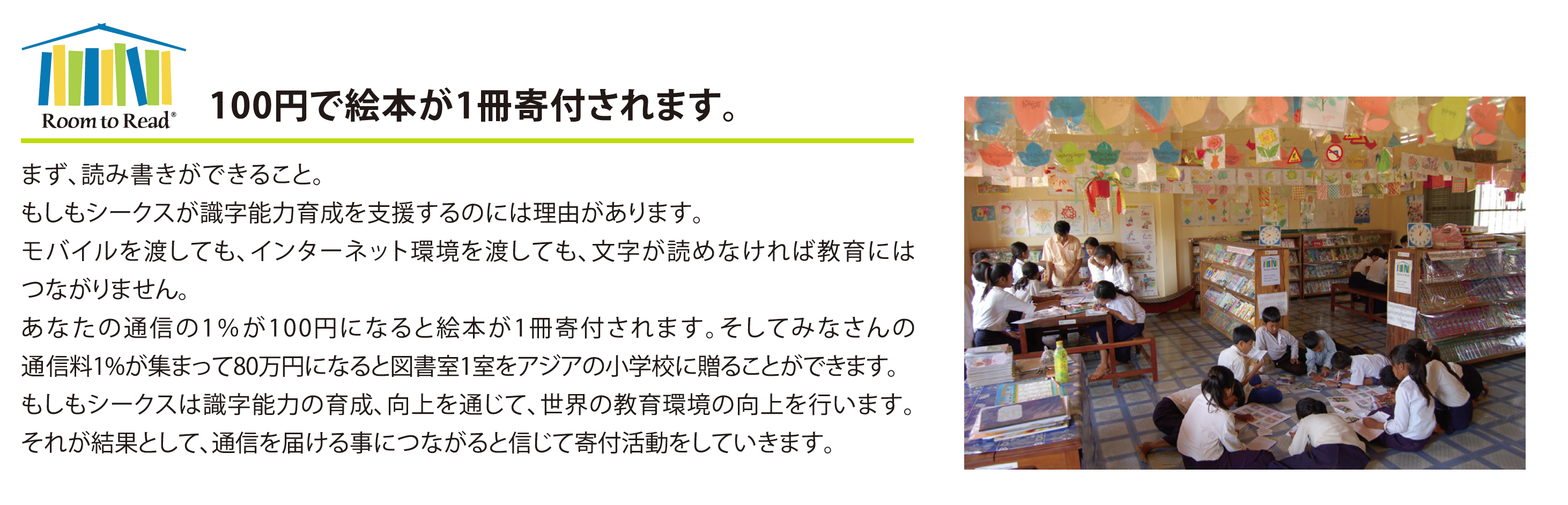 100円で絵本が一冊寄付されます。