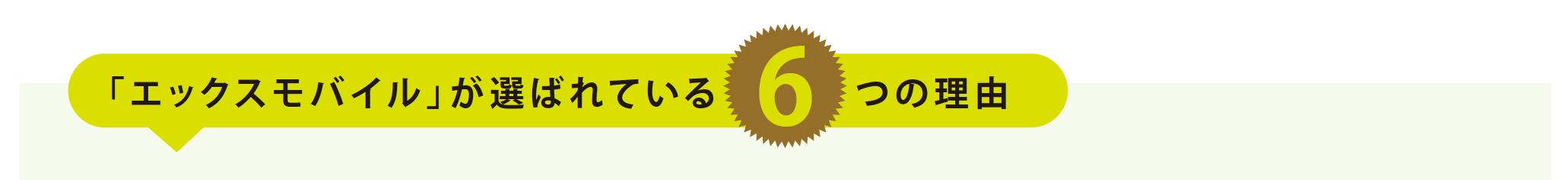「エックスモバイル」が選ばれている6つの理由