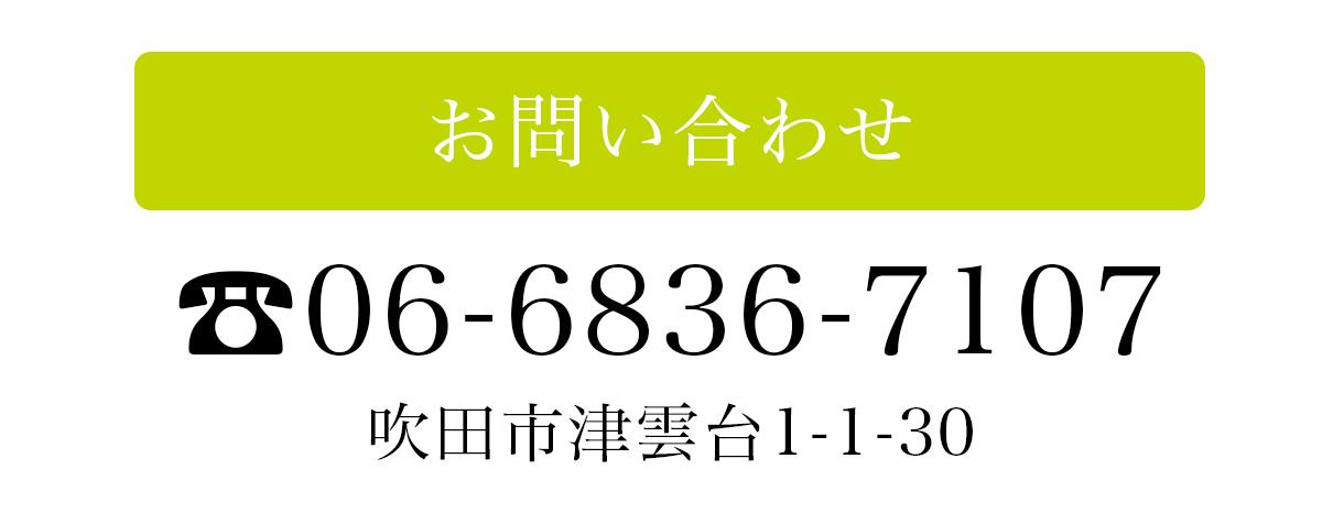 電話番号 06-6836-7107