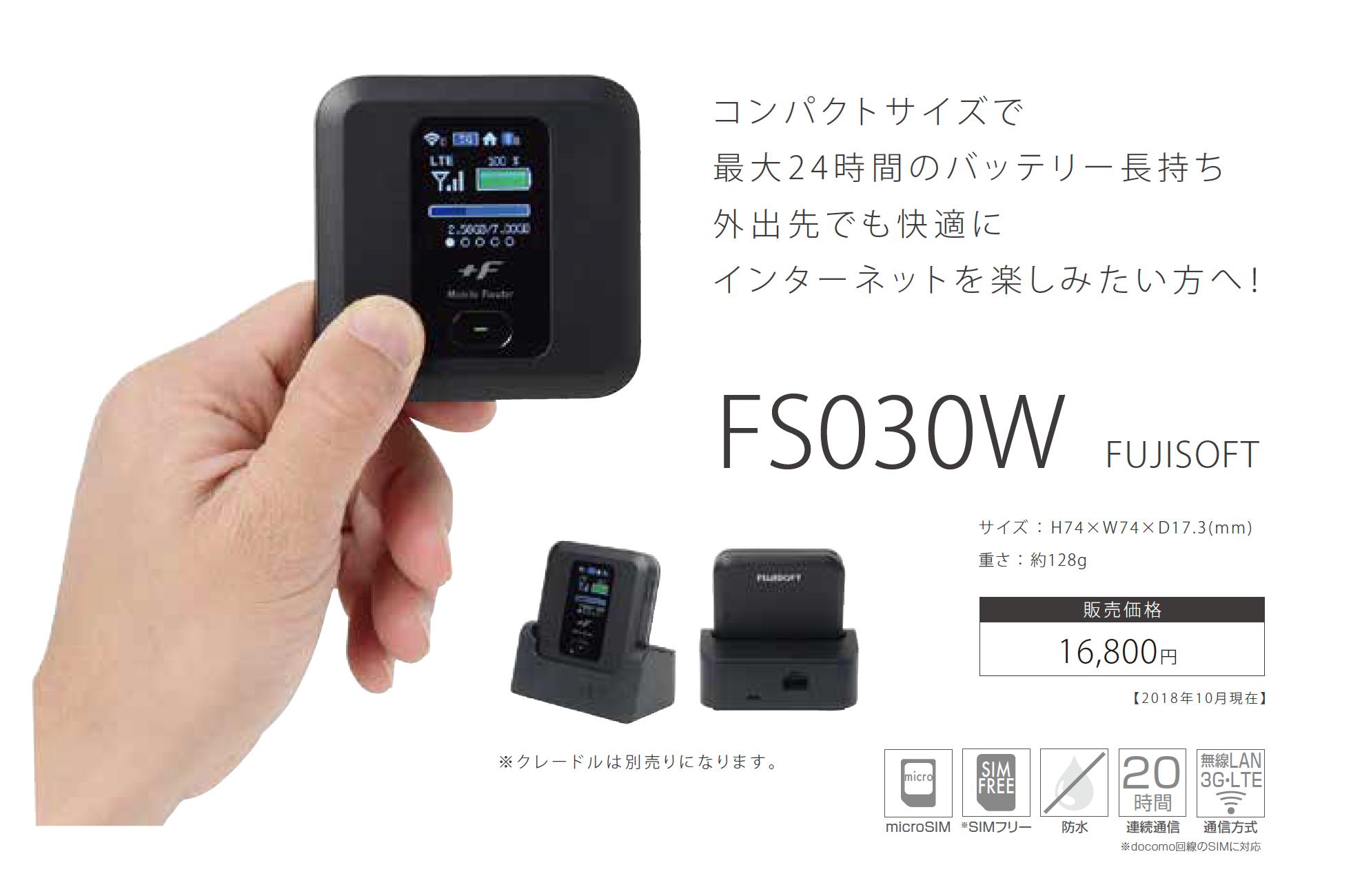 「FS030W」16800円 コンパクトサイズで 最大2 4 時間のバッテリー長持ち 外出先でも快適に インターネットを楽しみたい方へ!