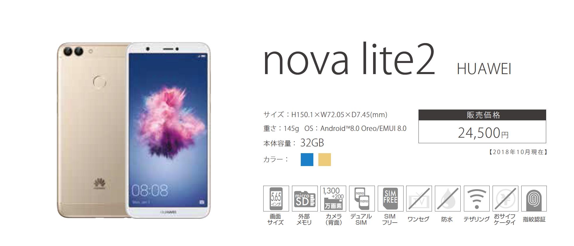 「nova lite2」24500円