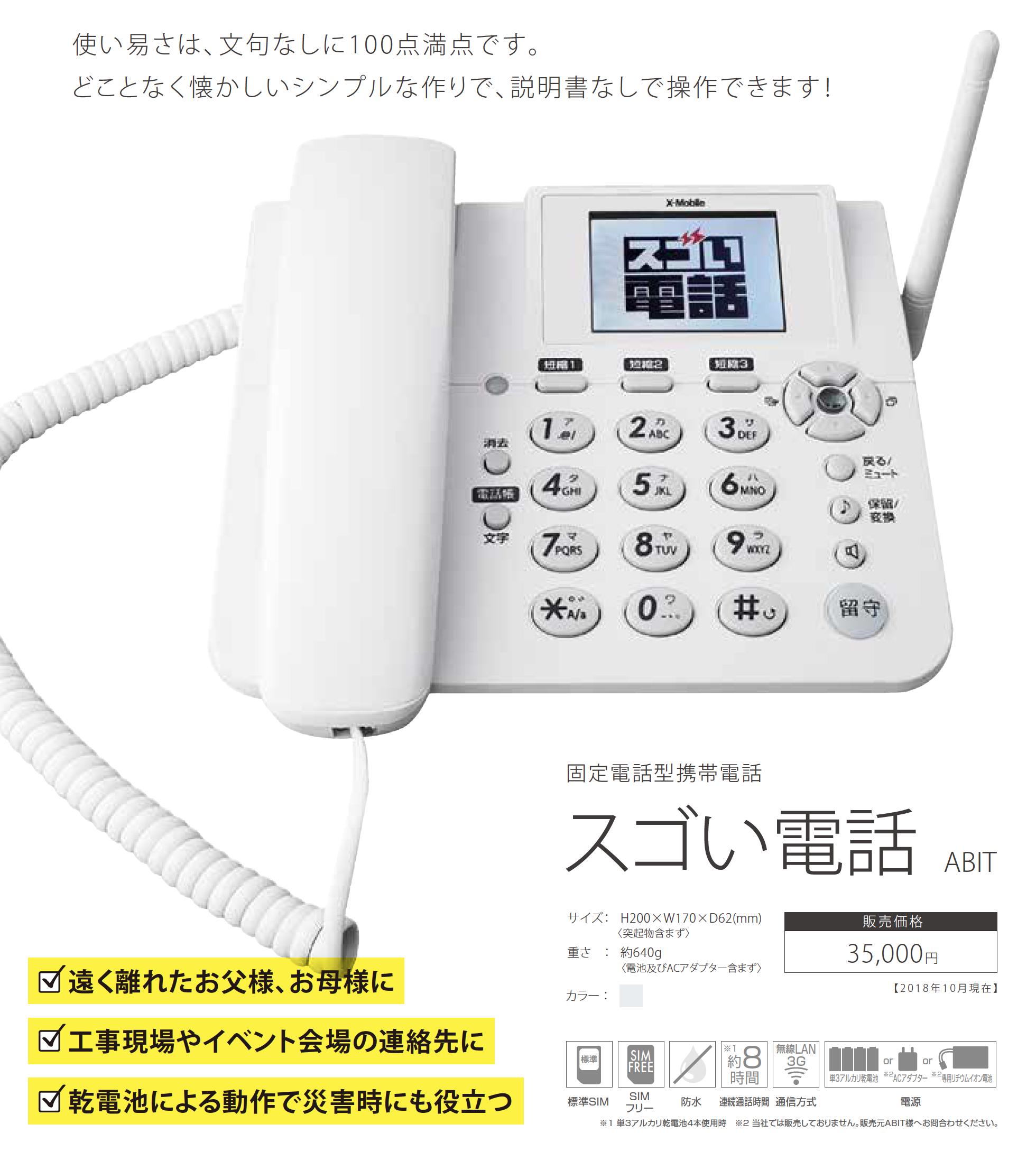 「スゴい電話」35000円 使い易さは、文句なしに100点満点です。 どことなく懐かしいシンプルな作りで、説明書なしで操作できます!