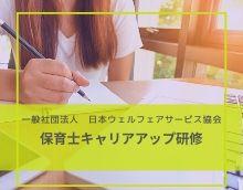 東京 都 キャリア アップ 研修