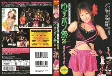 グラレスラー 愛川ゆず季 ゆずポン祭2~ゆずポンキック・ナイト~ 女子プロレス