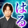 最後の琉球ユタ◇はる(300円コース)