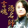 言魂憑名師マーヤラジャD(300円コース)