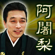 伝法阿闍梨◆救魂術(300円コース)