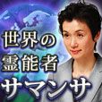 世界の霊能者サマンサ(300円コース)