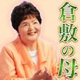 倉敷の母◇人情鑑定(300円コース)