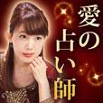 人気No.1愛の占い師(300円コース)