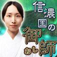 信濃国の御師(300円コース)