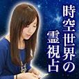 時空世界の霊視占(300円コース)