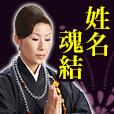 天眼尼僧∞姓名魂結(300円コース)