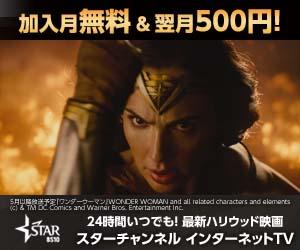 スターチャンネル(463円(税抜)コース)
