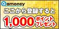 Gamoney(ゲーマネ)ポイントサイトへご招待!