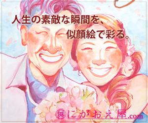 にがおえ屋.com