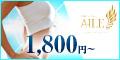 【レディス】エスティックサロンエール【AILE】