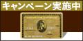 アメリカン・エキスプレス(R)・ゴールド・カード