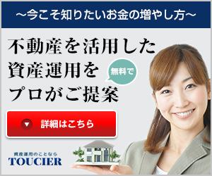 不動産投資相談サービス【TOUCIER(トウシェル)】