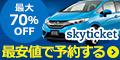 全国の格安レンタカーを一括比較・検索予約【skyticket(スカイチケット)レンタカー】