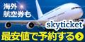 <定率>格安航空券予約サイト【skyticket(スカイチケット)】-海外航空券予約-