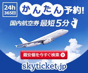<定率>格安航空券予約サイト【skyticket(スカイチケット)】-国内航空券予約-