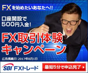 【復活】SBI FXトレード 口座開設