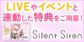 【年会費無料】SILENT SIREN VISAカード