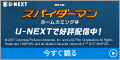 [30日間無料]U-NEXT