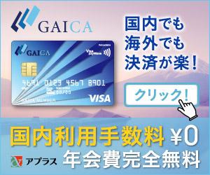 海外プリペイドカード「GAICA」