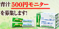 葛の花イソフラボン青汁500円モニター