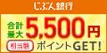 【+40,000pt】じぶん銀行  新規口座開設