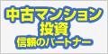 【中古マンション投資個別面談】ホスピタリティトラスト