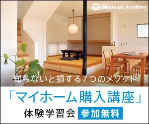 マイホーム購入講座【ファイナンシャルアカデミー】