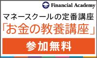 お金の教養講座【ファイナンシャルアカデミー】