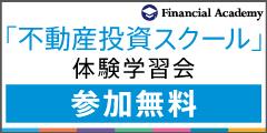 不動産投資スクール【ファイナンシャルアカデミー】