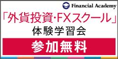 外貨投資・FXスクール【ファイナンシャルアカデミー】