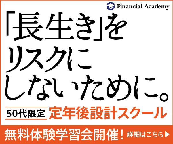 定年後設計スクール【ファイナンシャルアカデミー】