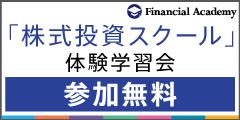 株式投資スクール【ファイナンシャルアカデミー】