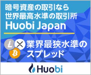 Huobi Japan(フォビジャパン)口座開設