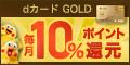 dカード GOLD