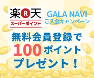 【GALA-CLUB】無料会員登録
