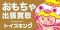 【日本全国どこでも対応】おもちゃ買取トイズキング