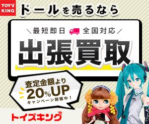 【日本全国どこでも対応】人形買取トイズキング